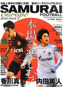 SAMURAI FOOTBALL EUROPE 2012-2013